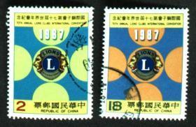 台湾邮政用品、邮票、信销票、国际组织,纪220国际狮子会一套2全