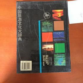 中国旅游文化大辞典