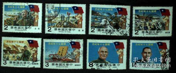 台湾邮政用品、邮票、信销票、纪183辛亥革命70周年纪念一套8全,请看图