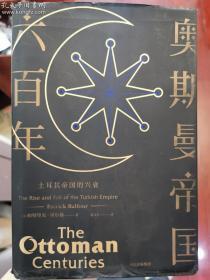 新思文库·奥斯曼帝国六百年:土耳其帝国的兴衰