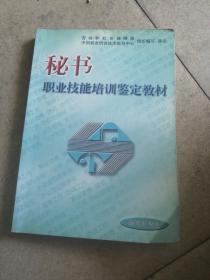 秘书职业技能培训鉴定教材8