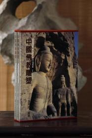 《中国佛教雕塑》一函二册