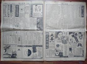 东南日报【民国25年4月25日,第三张】