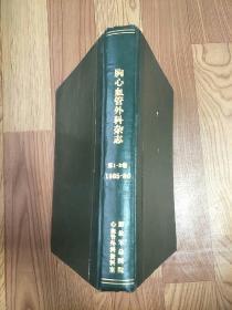 胸心血管外科杂志 1985年、86卷