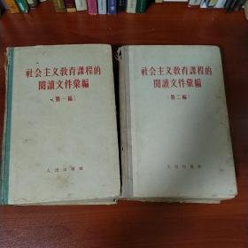 社会主义教育课程的阅读文件汇编