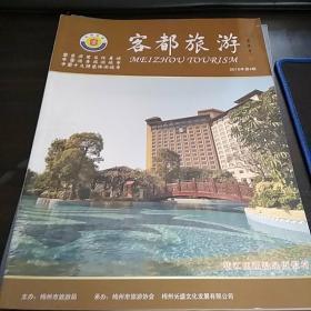客都旅游(2015年第4期)