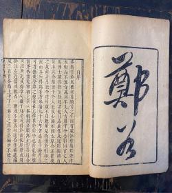 罕见!清顺治年刻本《晚唐诗郑谷》一册全。
