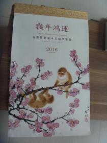 猴年鸿运  方楚雄猴年水墨精品鉴赏挂历【87.5×53厘米】