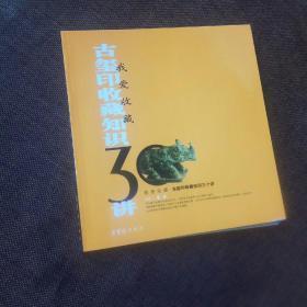 我爱收藏:古玺印收藏知识30讲(未翻阅,内附彩色插图)