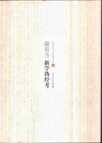 中国学术文化名著文库 康有为新学伪经考