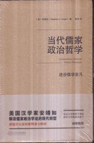 当代儒家政治哲学:进步儒学发凡