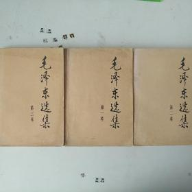 毛泽东选集  第一、二、三卷