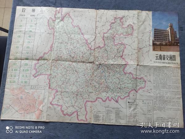 1988年版    云南省交通图                      (一版一印)
