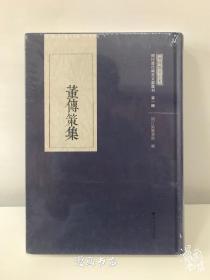 董传策集/闵行历代稀见文献丛刊