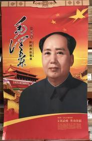 挂历:一代伟人毛泽东诗词书法 2019