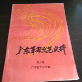 广东革命文艺史料(第八辑)