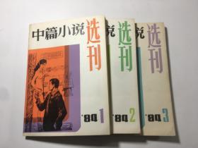 中篇小说选刊 1984年第1-3期