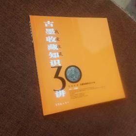 我爱收藏:古墨收藏知识30讲(未翻阅,内附彩色插图)