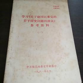 学习《关于建国以来党的若干历史问题的决议》(梅县地委编)