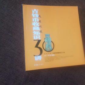 我爱收藏:古钱币收藏知识30讲(未翻阅)