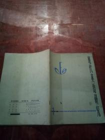 现代英语研究1978年第1期