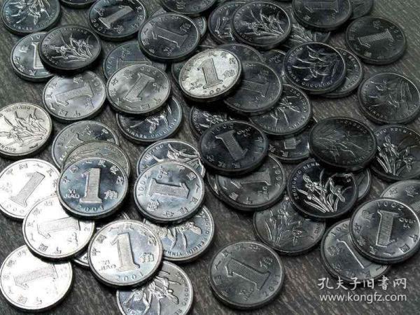 包邮 2008年1角硬币50枚 流通旧品 保真