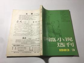 中篇小说选刊 1983年 3期