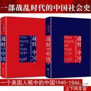 战时中国:一个美国人眼中的中国1940—1946(上下册)