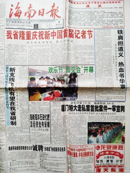 """《海南日报》2000年11月9日之""""欢乐节,旅交会开幕"""",全十二版,详细见图。"""