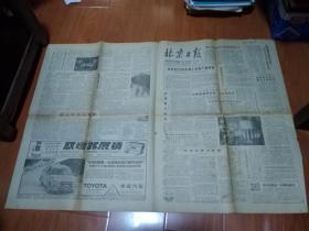 老报纸:北京日报 1986年10月15日(有简化字总表2版,四开四版)【报纸、宣传画、电影海报、明星海报系列,5份以内,只收一个快递费,6份开始每份加收1元】