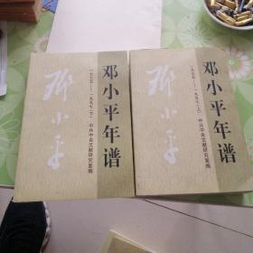 邓小平年谱1975-1997上下