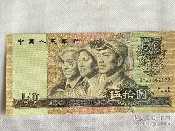 第四套人民币,9050