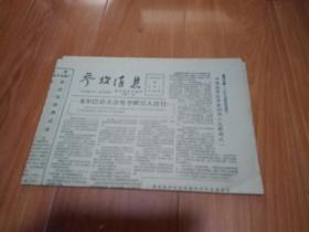 老报纸:参考消息(1985年12月25日,星期三,八开四版)【报纸、宣传画、电影海报、明星海报系列,5份以内,只收一个快递费,6份开始每份加收1元】
