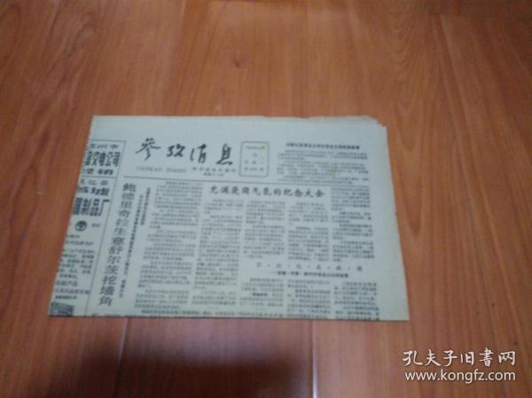 老报纸:参考消息(1985年12月10日,星期二,八开四版)【报纸、宣传画、电影海报、明星海报系列,5份以内,只收一个快递费,6份开始每份加收1元】