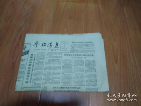老报纸:参考消息(1985年12月16日,星期一,八开四版)【报纸、宣传画、电影海报、明星海报系列,5份以内,只收一个快递费,6份开始每份加收1元】