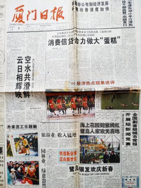 《厦门日报》2000年2月8日,全四版 详细见图。
