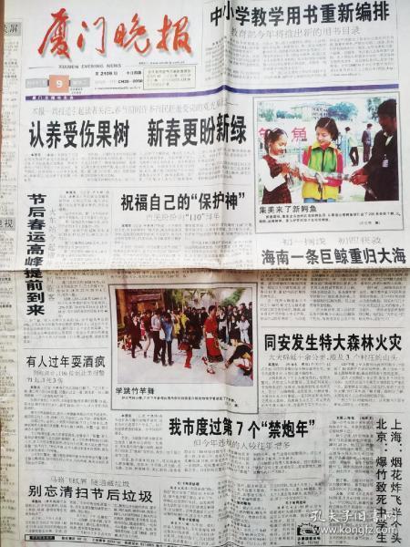《厦门晚报》2000年2月9日,全四版,详细见图。