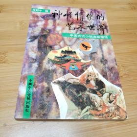神怪情侠的艺术世界:中国古代小说流派漫话  作者签名本