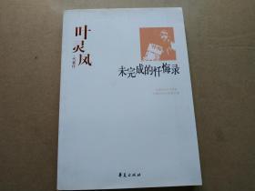 叶灵凤代表作:未完成的忏悔录:中国现代文学百家