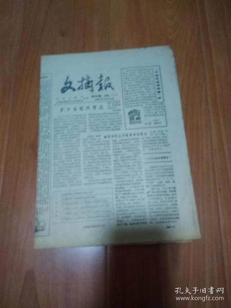 老报纸:文摘报(1985年12月15日,16开八版)【报纸、宣传画、电影海报、明星海报系列,5份以内,只收一个快递费,6份开始每份加收1元】