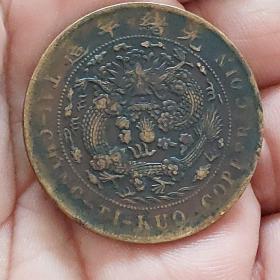 大清铜币。20文