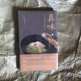 真味:日本料理的奢华