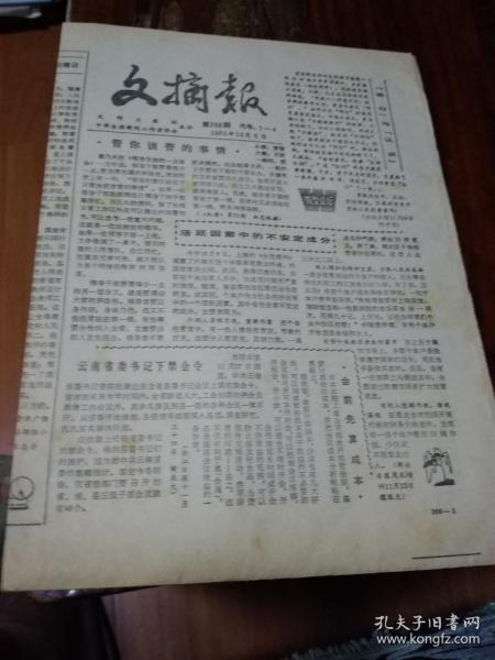 老报纸:文摘报(1985年12月5日,16开八版)【报纸、宣传画、电影海报、明星海报系列,5份以内,只收一个快递费,6份开始每份加收1元】