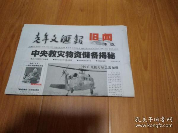 老报纸:老年文汇报 旧闻博览(2008年6月17-23日,第24期,八开十六版)【报纸、宣传画、电影海报、明星海报系列,5份以内,只收一个快递费,6份开始每份加收1元】