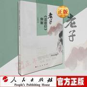 全新正版正版 2018新书 老子《道德经》释解 王凯 著人民出版社