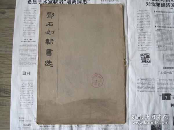 《邓石如隶书选 》(简装本)大8开 柯罗版 1966年5月1版1印