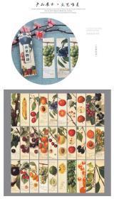 水果物语书签 韩国文具 精美盒装纸质书签 创意中国风 青春诗词书夹 窄版每盒30张