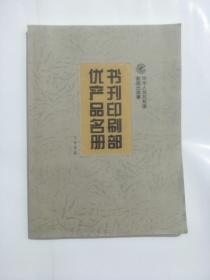 1998 书刊印刷部优产品名册(三)