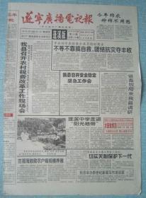 四川各行各业报——遂宁广播电视报蓬溪版