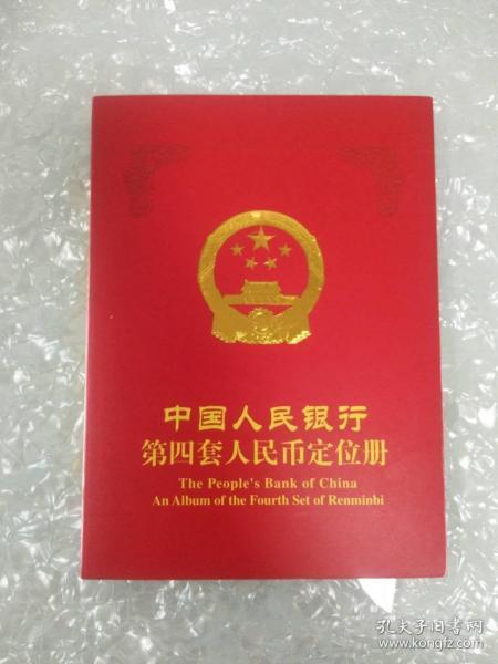中华人民共和国第四套人民币同号钞珍藏册(后四位同4808)